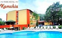 Нощувка, закуска и вечеря + басейн в Парк Хотел Камчия, к.к Камчия, край Варна