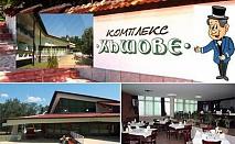 Нощувка със закуска и вечеря само за 27.50 лв. на ден до 20-ти Декември в комплекс Хъшове, Враца