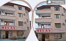 Нощувка със закуска и вечеря за двама в Петрич, хотел Релакс за 54 лв.