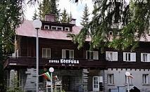 Нощувка със закуска и вечеря само за 25 лв. в хотел Боерица, природен парк Витоша