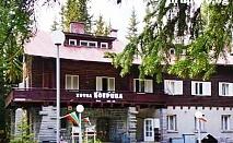 Нощувка със закуска и вечеря само за 19 лв. в хотел Боерица, природен парк Витоша