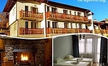Нощувка със закуска и вечеря за 29 лв. в Семеен хотел КрисБо, с. Донковци, общ. Елена