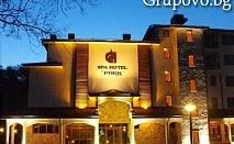 Нощувка, закуска и вечеря само за 32 лв. в SPA Хотел Парк, Карнобат.