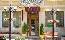 Нощувка, закуска и вечеря в ТОП ЦЕНТЪРА на Велико Търново,  хотел Алегро***