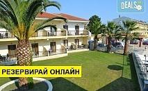 3+ нощувки на човек на база Закуска в Aristotelis Hotel 3*, Фурка, Халкидики