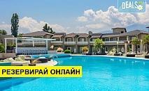 2+ нощувки на човек на база Закуска и вечеря, All inclusive в Dion Palace Beauty & Spa Hotel 5*, Litochoro, Олимпийска ривиера