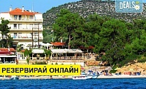 5+ нощувки на човек на база Закуска и вечеря в Thassos Hotel 2*, Пефкари (Тасос), о. Тасос