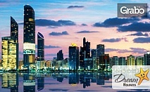 3 нощувки със закуски в хотел Media Rotana 5* в Абу Даби, плюс билет за Формула 1 и достъп до концерти и забавления