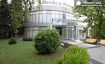 3 нощувки , 3 закуски и 3 вечери за 2-ма в Банкя Палас 4* - уелнес и спа център, чист въздух и минерална вода