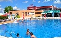 4 или 5 нощувки, закуски и вечери + басейн с МИНЕРАЛНА вода от СПА хотел Терма