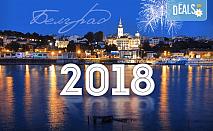 Нова Година 2018 в Белград, с Дари Травел! 3 нощувки с 3 закуски в Hotel Slavija Garni 3*, със или без транспорт, с водач и програма
