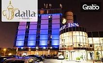 Нова година в Белград! 2 нощувки със закуски в хотел Tulip Inn Putnik Beograd 3*, плюс транспорт