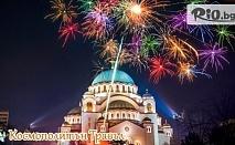 Нова година в Белград! 3 нощувки със закуски в