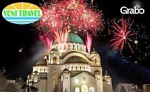 Нова година в Белград! 2 нощувки със закуски в Belgrade City Hotel 3*, плюс транспорт