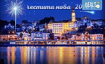 Нова година в Белград, Сърбия! Екскурзия с 2 нощувки със закуски, транспорт, панорамна обиколка на столицата и преминаване през Цариброд, Пирот и Ниш!
