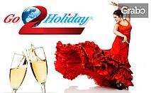 Нова година в Коста дел Сол, Испания! 5 нощувки със закуски, 4 вечери, празнична вечеря и самолетен билет
