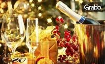 Нова година край Хасково! 3 нощувки със закуски и вечери, едната от които празнична, плюс SPA - в с. Минерални бани