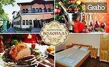 Нова година край Пловдив! 2 нощувки със закуски, обеди и вечери, една от които празнична