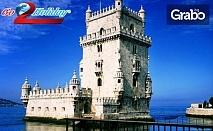 Нова година в Лисабон! Екскурзия до Португалия с 5 нощувки със закуски, самолетен билет и летищни такси