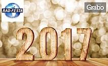 Нова година в Неа Каликратия, Гърция! 3 нощувки със закуски и 2 вечери в Secret Paradise Hotel & SPA 4*, плюс транспорт