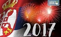 Нова година в Нишка баня, Сърбия! 2 нощувки със закуска, празнична вечеря и транспорт от агенция Поход!