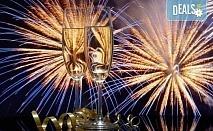 Нова година 2017 в Нови Сад - съкровище между Балканите и Запада! 2 нощувки със закуски и вечери,собствен транспорт