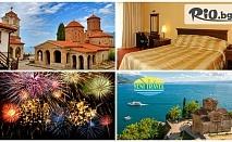 Нова година в Охрид! 2 нощувки със закуски и вечери /едната Празнична/ в Хотел Granit 4* + автобусен транспорт и БОНУС, от Вени Травел