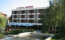 Нова година с ранни записвания в Хотел Щерев-Карлово. 2 дневен пакет с куверт