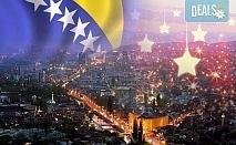 Нова година 2017 в Сараево: 3 нощувки със закуски и вечери в хотел Италия 3*, транспорт, водач и програма! Без нощни преходи!