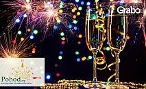 Нова година в Сърбия! Екскурзия до Нишка баня, Пирот и Цариброд с 2 нощувки със закуски и 1 празнична вечеря, плюс транспорт