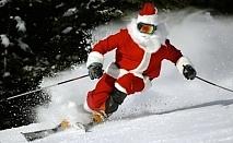 Нова Година 2017 на ски в Австрийските Алпи - 5, 6 или 7 нощувки на база закуска и вечеря + СКИ ПАС + ПРАЗНИЧНА ВЕЧЕРЯ в хотел Central 4*, Инсбрук от 1029 лева на човек