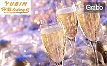 Нова година в Сокобаня, Сърбия! 2 нощувки със закуски, обеди и 2 празнични вечери, плюс SPA в комплекс Сокотерме