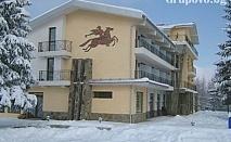 Нова Година в Троянския Балкан! 3, 4 или 5 нощувки със закуски и празнична вечеря с DJ в хотел Виа Траяна
