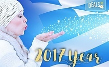 Нова година във Волос, Гърция - страната на аргонавтите: 2 нощувки със закуски и празнична вечеря, транспорт и водач от Комфорт Травел!