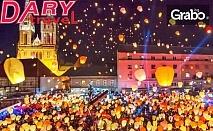 Нова година в Загреб! 3 нощувки със закуски и 2 вечери в хотел Puntijar****, плюс транспорт