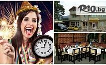 Новата 2017 година край Асеновград! 2 или 3 нощувки със закуски, вечери и Празнична вечеря с DJ от 169лв, от Хотел Авалон