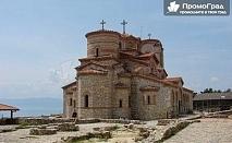 До Охрид и Скопие (2 дни/1 нощувка със закуска) с ТА Поход за 64.50 лв.