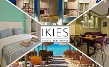 Октомври само на 30м. от плажа Офринио в бутиков хотел Ikies Luxury Apartments, Гърция