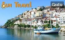 Октомврийски уикенд в Гърция! Екскурзия до Солун, Аспровалта, Кавала и Драма с нощувка и транспорт