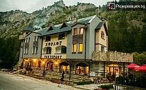 Отдих на планина в Триград. Нощувка със семейството или с приятели, закуска, обяд и вечеря