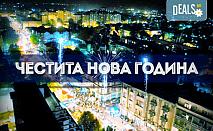 Отпразнувайте Нова година по сръбска традиция през януари! 1 нощувка със закуска и празнична вечеря с богато меню и жива музика, транспорт, посещение на Ниш и Пирот
