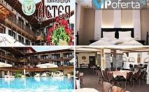 Пакети за двама със закуски и вечери и ползване на външен басейн в Ловна Резиденция АСТЕЯ, в дебрите на Странджа планина!