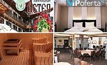 Пакети за двама със закуски, вечери и ползване СПА център в Ловна Резиденция АСТЕЯ, в дебрите на Странджа планина!