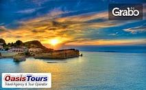 Пълен релакс в Гърция! 5 нощувки в къща за гости в Неа Врасна