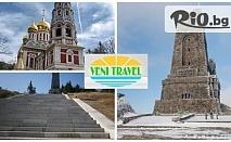 В памет на достойните българските мъже! Празничен поход до връх Шипка за 3-ти Март + транспорт, от Вени Травел