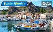 Петдневна екскурзия до остров Лемнос, Гърция! 3 нощувки със закуски в хотел Lemnos Village*****, плюс транспорт