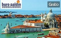 Петдневна екскурзия до Верона и Венеция, с 2 нощувки със закуски, плюс транспорт