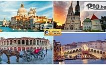 Петдневна екскурзия до Верона, Венеция и Загреб през Септемврийските празници! 3 нощувки със закуски, автобусен транспорт и екскурзовод, от Комфорт Травел