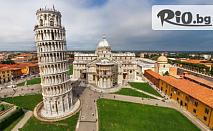 Петдневна самолетна екскурзия през Март до Тоскана, Италия! 4 нощувки със закуски в хотел 3* + самолетен билет за 811лв, от КОСМОПОЛИТЪН ТРАВЪЛ