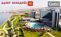 Петзвездна Нова година в Турция! 3 нощувки със закуски и вечери, една от които празнична, плюс SPA, в Хотел 5* в Чанаккале